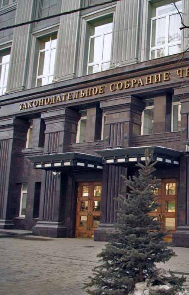 Законодательное собрание Челябинской области седьмого созыва делегировало своего представителя в