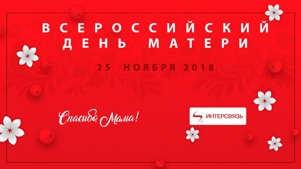 Благодаря компания «Интерсвязь» - лидеру IT –рынка Урала, жители Уральского федерального округа с