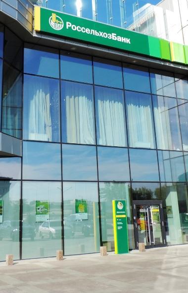 Россельхозбанк первым из российских банков заключил соглашение с Министерством сельского хозяйств