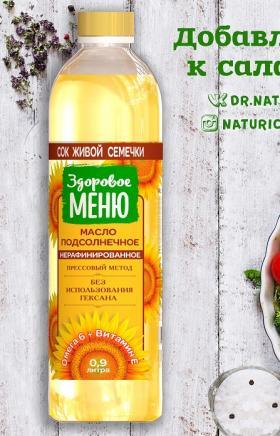 Настоящее подсолнечное масло богато витаминами A,