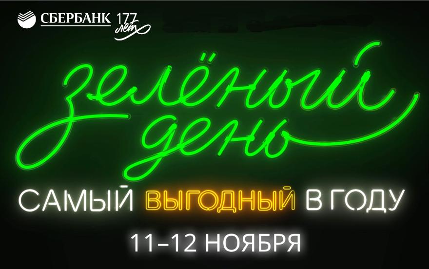 Сбербанк встретит свое 177-летие под девизом «Зеленый день — самый выгодный день в году!» снижени
