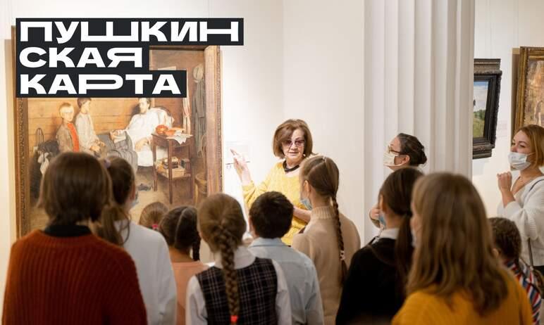 Челябинский музей изобразительных искусств присоединился к проекту «Пушкинская карта», используя