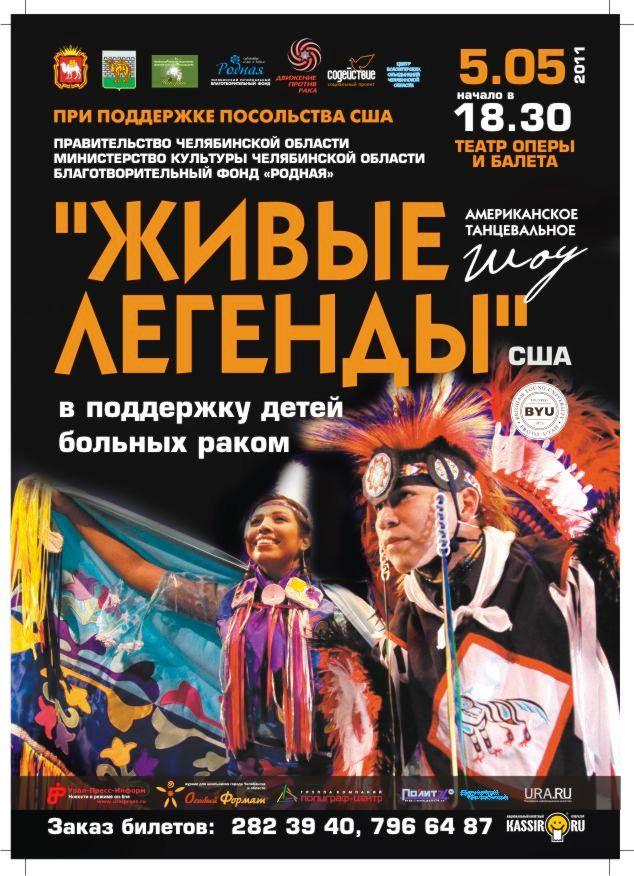 В Челябинск приезжает ансамбль «Живые легенды» США - пятого мая они дадут благотворительный конц