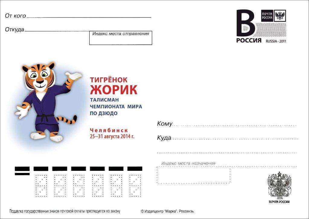 Как сообщили агентству «Урал-пресс-информ» в пресс-службе УФПС Челябинской области – филиала ФГУП