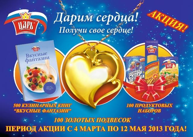 С 18 февраля в торговых сетях и магазинах появились продукты питания ТМ «Царь» в специальной акци