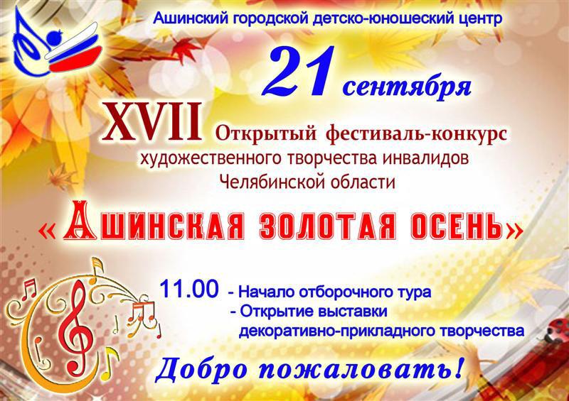 В Аше (Челябинская область) состоится Областной фестиваль-конкурс творчества инвалидов «Ашинская