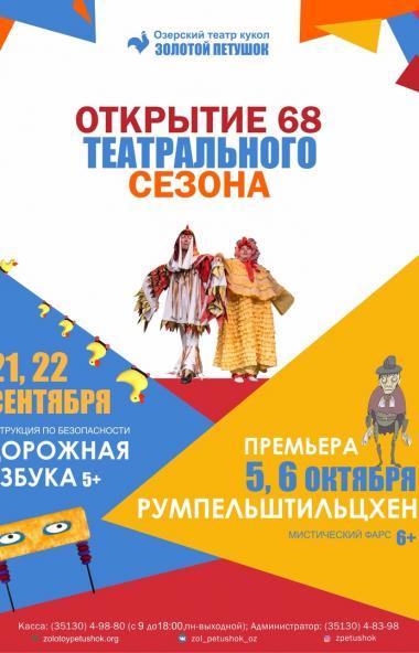 Завтра, 21 сентября, открывает новый сезон озерский театр кукол «Золотой петушок». Зрители увидят