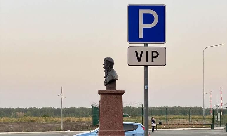 В аэропорту Челябинска на парковке установили бюст «отца» атомной бомбы, советского физика Игоря