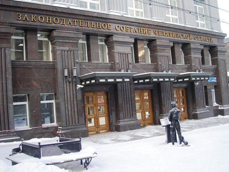 В Законодательное собрание Челябинской области поступило 10 предложений по кандидатурам в новый,