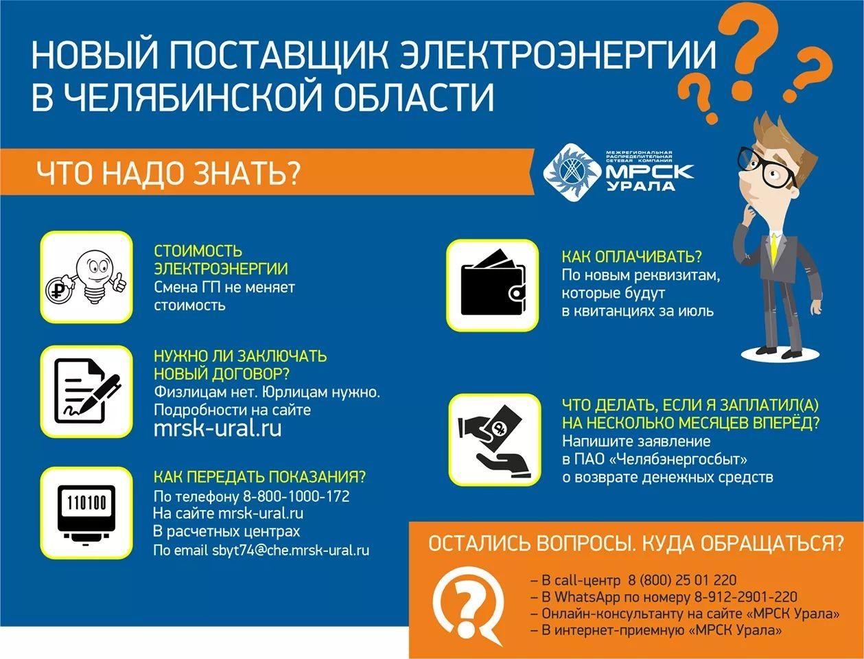 Новый гарантирующий поставщик электроэнергии в Челябинской области объяснил южноуральцам, куда те